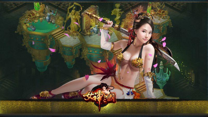 女神三国性感游戏美女高清壁纸